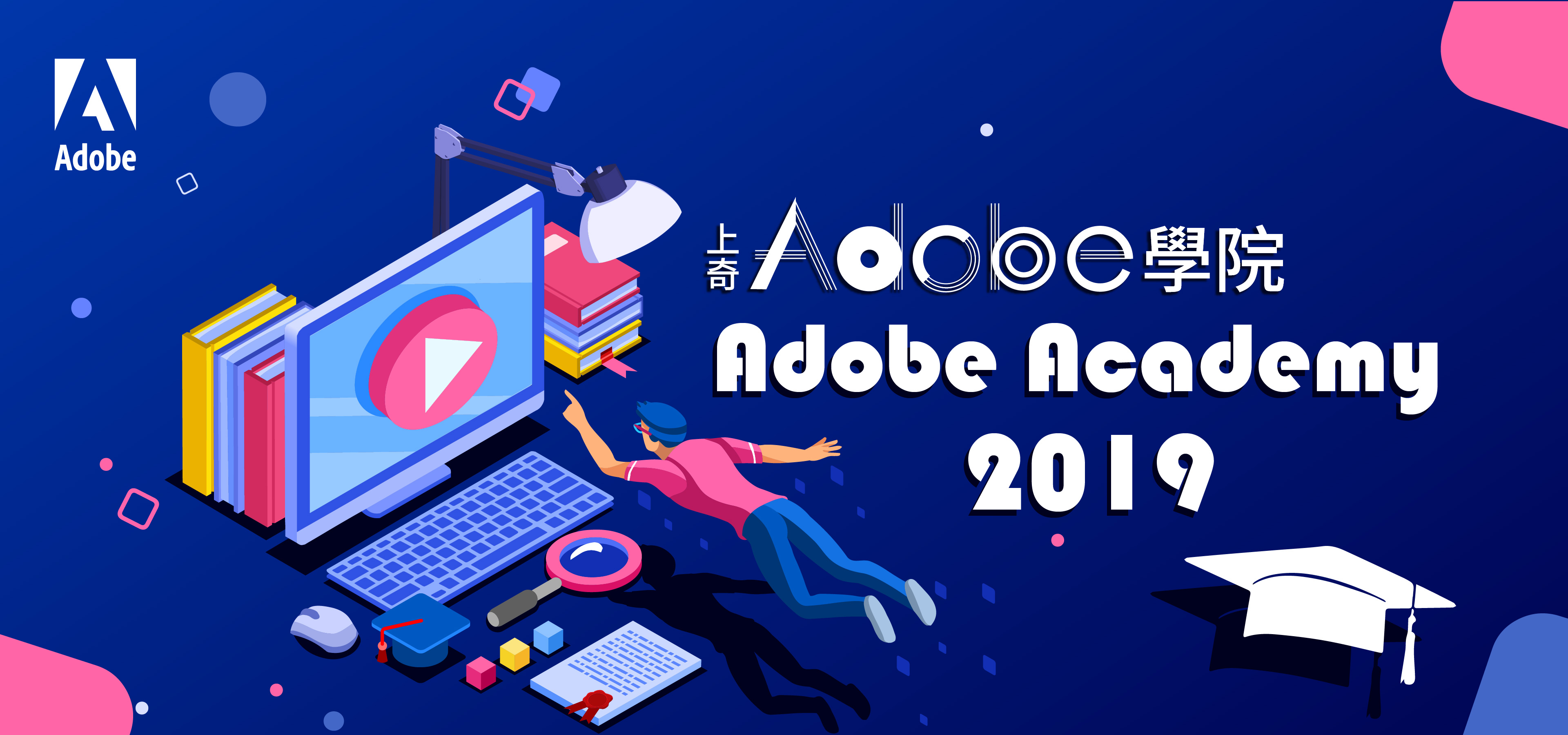 Adobe Academy Launch!!